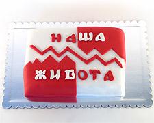 torta-crvena-zvezda-nasa-linija-zivota